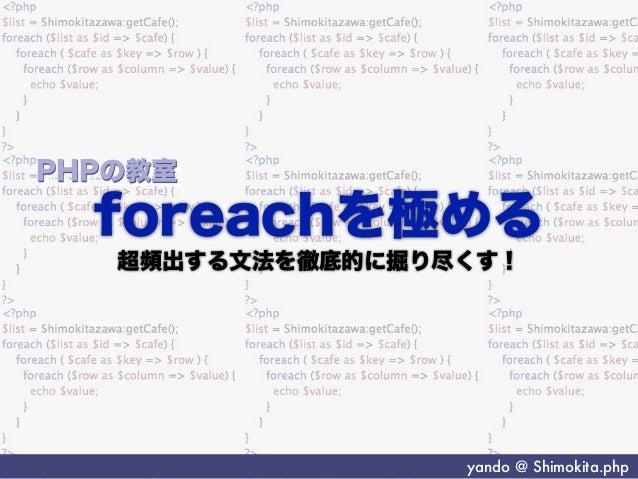 PHPの教室  foreachを極める   超頻出する文法を徹底的に掘り尽くす!                  yando @ Shimokita.php