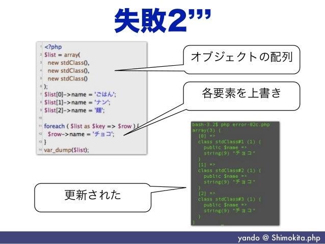 失敗2          オブジェクトの配列          各要素を上書き更新された              yando @ Shimokita.php
