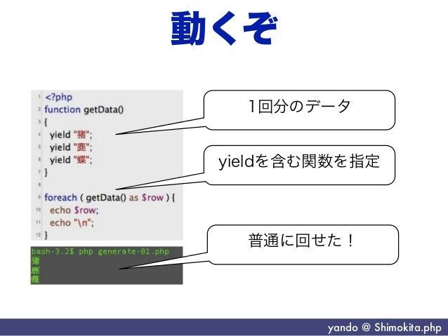 動くぞ   1回分のデータ yieldを含む関数を指定   普通に回せた!         yando @ Shimokita.php