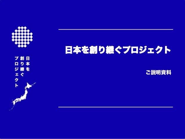 日本を創り継ぐプロジェクト         ご説明資料