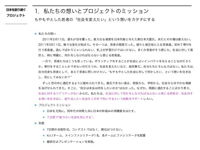20130125 日本を創り継ぐプロジェクト Slide 3