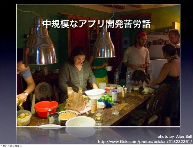 中規模なアプリ開発苦労話                                                  photo by Alan Bell                    http://www.flickr.com/p...