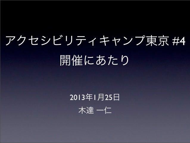アクセシビリティキャンプ東京 #4     開催にあたり      2013年1月25日       木達 一仁