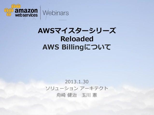AWSマイスターシリーズ                                       Reloaded                                    AWS Billingについて            ...