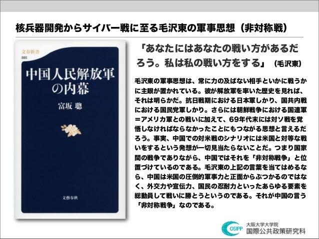 防衛研究所講演2013014配布用
