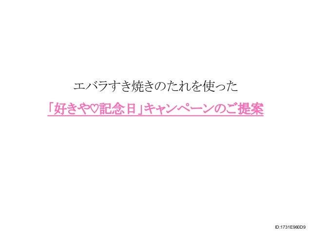 エバラすき焼きのたれを使った 「好きや♡記念日」キャンペーンのご提案 ID:1731E960D9
