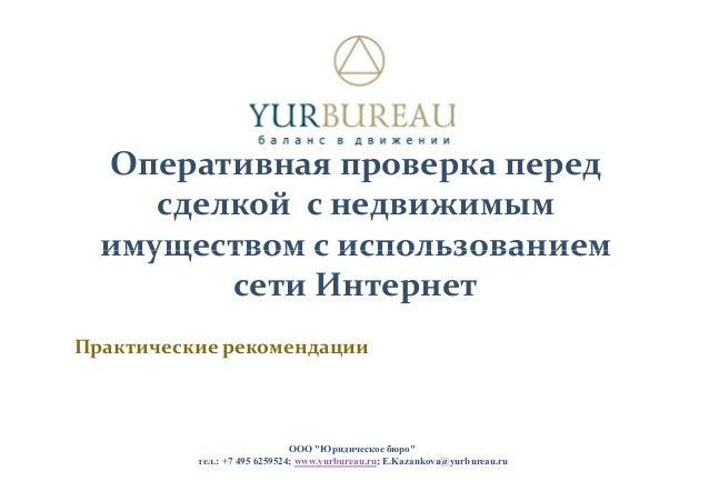 Оперативная проверка перед     сделкой c недвижимым  имуществом с использованием         сети ИнтернетПрактические рекомен...
