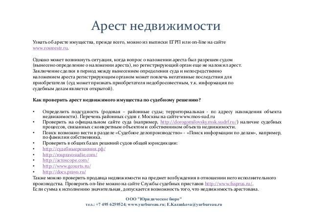 Арест недвижимостиУзнать об аресте имущества, прежде всего, можно из выписки ЕГРП или on-line на сайтеwww.rosreestr.ru.Одн...