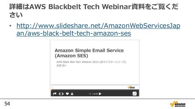 54 詳細はAWS Blackbelt Tech Webinar資料をご覧くだ さい • http://www.slideshare.net/AmazonWebServicesJap an/aws-black-belt-tech-amazon-...