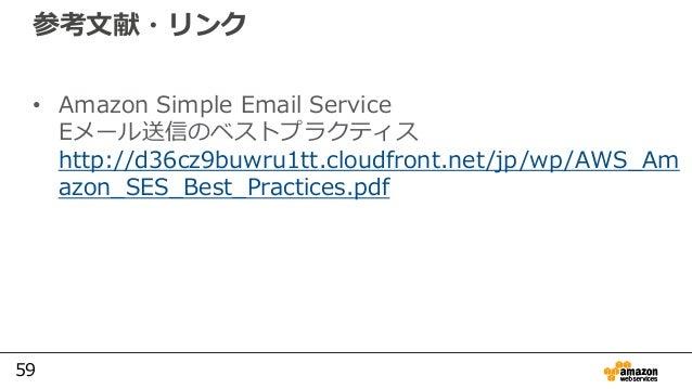 59 参考文献・リンク • Amazon Simple Email Service Eメール送信のベストプラクティス http://d36cz9buwru1tt.cloudfront.net/jp/wp/AWS_Am azon_SES_Best...