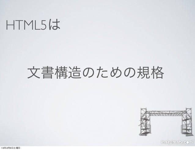 HTML5は             文書構造のための規格13年2月9日土曜日