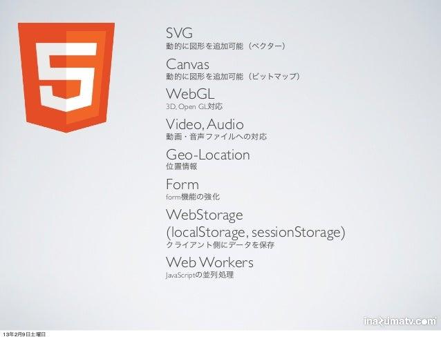 SVG             動的に図形を追加可能(ベクター)             Canvas             動的に図形を追加可能(ビットマップ)             WebGL             3D, Open ...