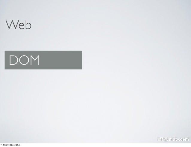 Web   DOM13年2月9日土曜日