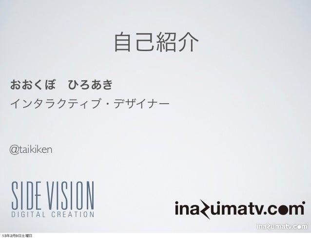 自己紹介  おおくぼひろあき  インタラクティブ・デザイナー  @taikiken13年2月9日土曜日