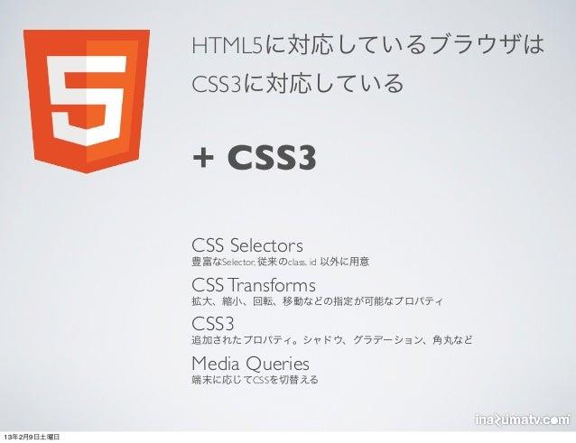 HTML5に対応しているブラウザは             CSS3に対応している             + CSS3             CSS Selectors             豊富なSelector, 従来のclass, ...