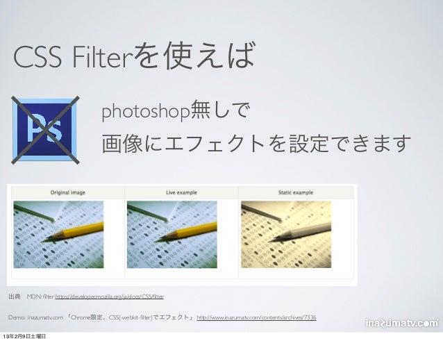 CSS Filterを使えば                                     photoshop無しで                                     画像にエフェクトを設定できます 出典MDN...