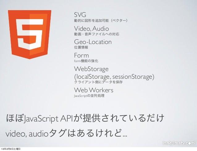 SVG              動的に図形を追加可能(ベクター)              Video, Audio              動画・音声ファイルへの対応              Geo-Location          ...