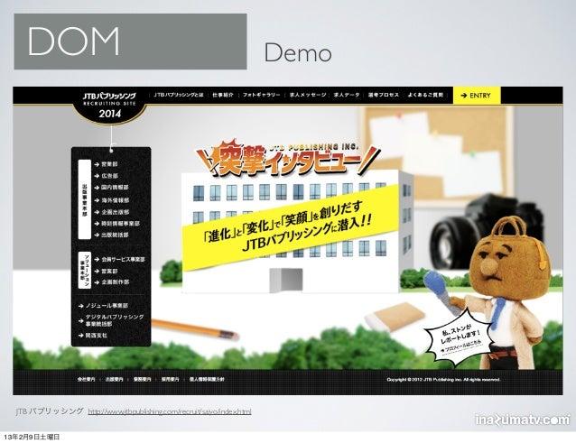 DOM                                                               Demo  JTB パブリッシング http://www.jtbpublishing.com/recruit/s...