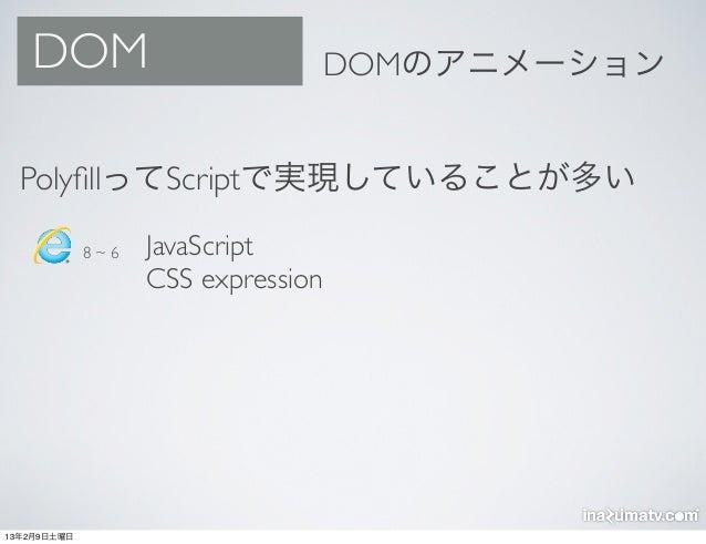 DOM                              DOMのアニメーション  PolyfillってScriptで実現していることが多い             8~6   JavaScript                   C...