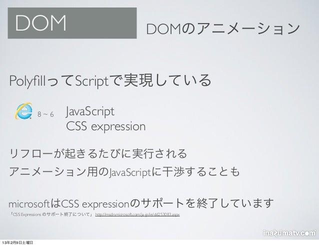 DOM                                                         DOMのアニメーション  PolyfillってScriptで実現している               8~6         ...
