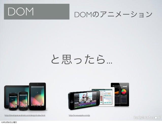 DOM                                                  DOMのアニメーション                                                   と思ったら.....