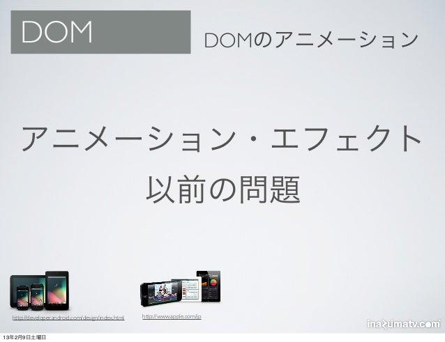 DOM                                                                     DOMのアニメーション    アニメーション・エフェクト                      ...