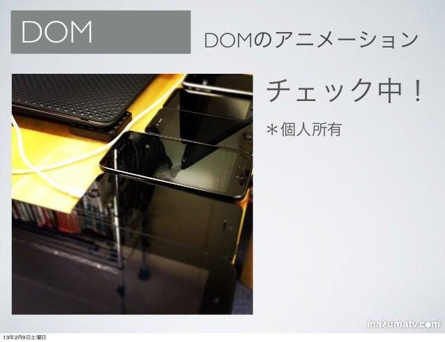 DOM       DOMのアニメーション                チェック中!                *個人所有13年2月9日土曜日