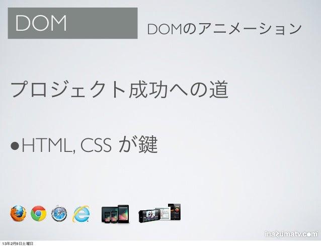 DOM           DOMのアニメーション  プロジェクト成功への道  •HTML, CSS が13年2月9日土曜日