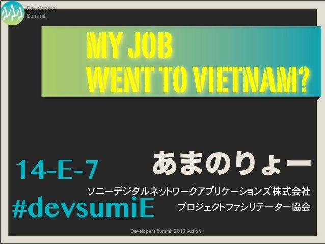 DevelopersSummit             MY JOB             WENT TO VIETNAM?14-E-7                    あまのりょー             ソニーデジタルネットワーク...