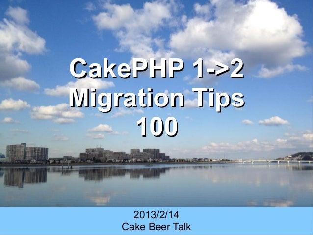 CakePHP 1->2Migration Tips     100      2013/2/14    Cake Beer Talk