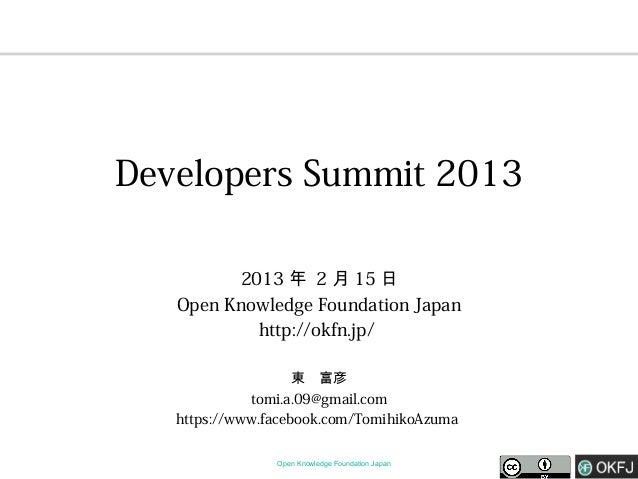 Developers Summit 2013         2013 年 2 月 15 日   Open Knowledge Foundation Japan           http://okfn.jp/                ...