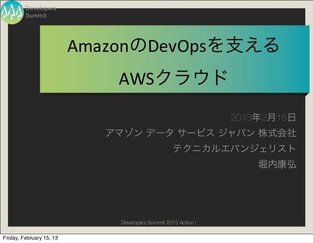 Developers         Summit                          AmazonのDevOpsを支える                              AWSクラウド                 ...