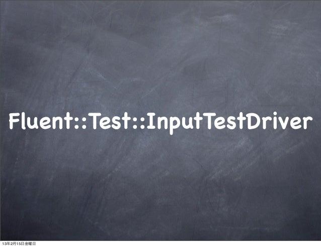 Fluent::Test::InputTestDriver13年2月15日金曜日