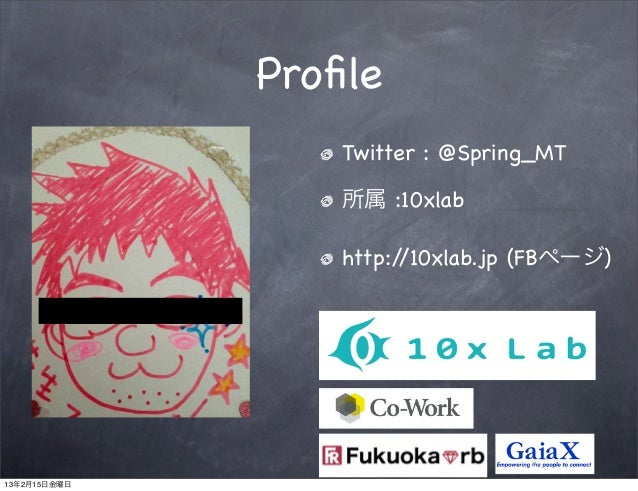 Profile                  Twitter : @Spring_MT                  所属 :10xlab                  http://10xlab.jp (FBページ)13年2月15日...