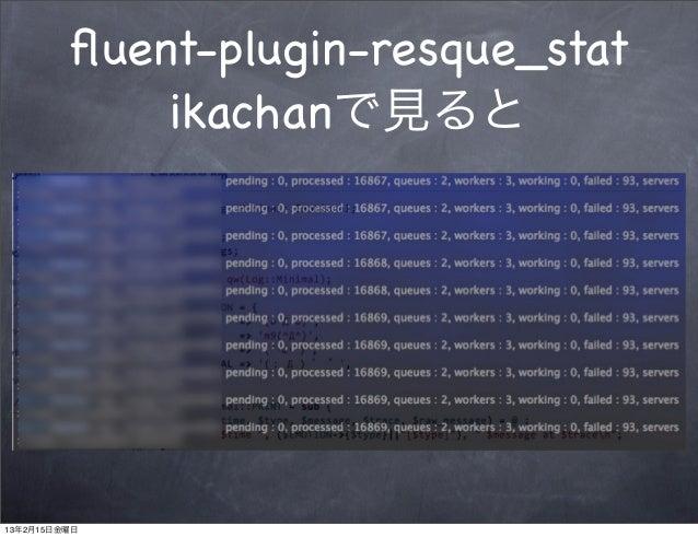 fluent-plugin-resque_stat             ikachanで見ると13年2月15日金曜日