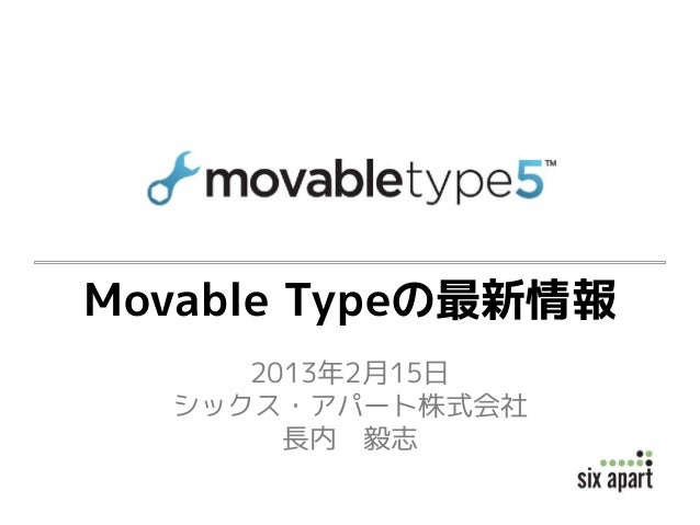 Movable Typeの最新情報     2013年2月15日  シックス・アパート株式会社       長内 毅志