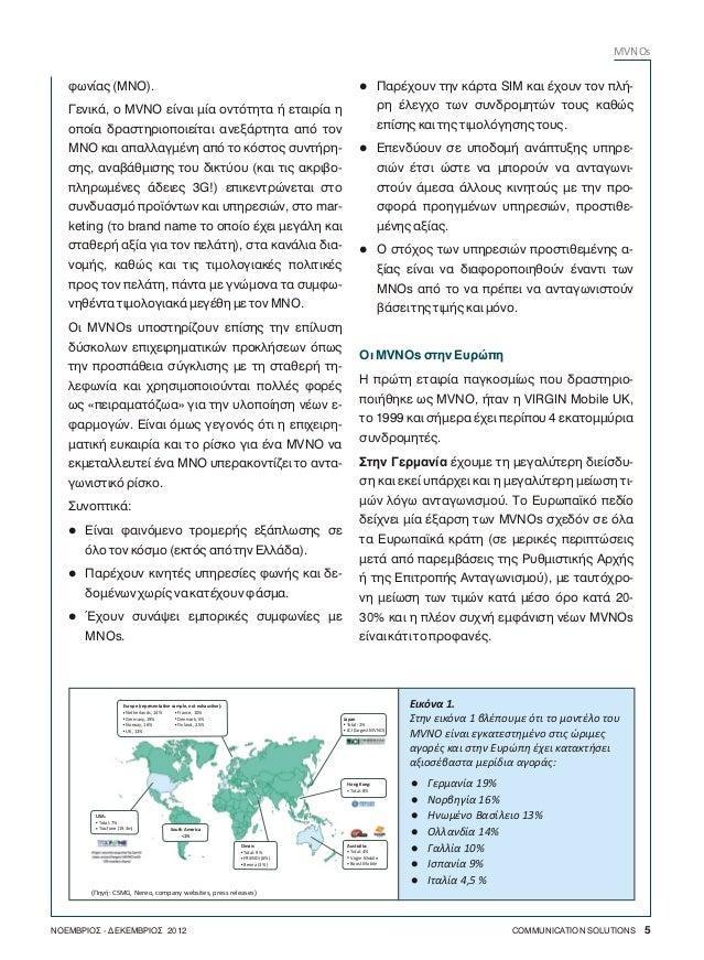 Άρθρο MVNO στο Communication Solutions Slide 2