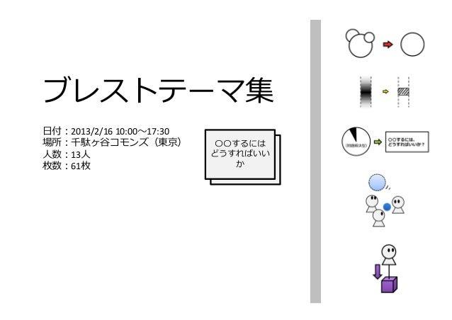 ブレストテーマ集⽇付:2013/2/16 10:00〜17:30場所:千駄ヶ⾕コモンズ(東京)             〇〇するには⼈数:13⼈                     どうすればいい枚数:61枚                ...