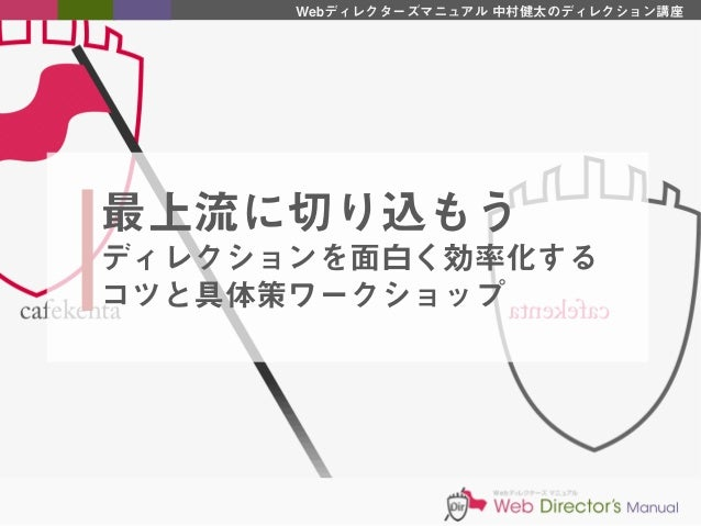 Webディレクターズマニュアル 中村健太のディレクション講座最上流に切り込もうディレクションを面白く効率化するコツと具体策ワークショップ