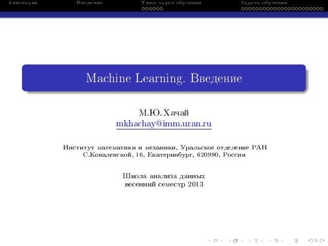 Àííîòàöèÿ      Ââåäåíèå          Òèïû çàäà÷ îáó÷åíèÿ          Çàäà÷à îáó÷åíèÿ                  Machine Learning. Ââåäåíèå ...