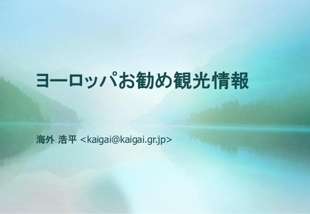 ヨーロッパお勧め観光情報海外 浩平 <kaigai@kaigai.gr.jp>