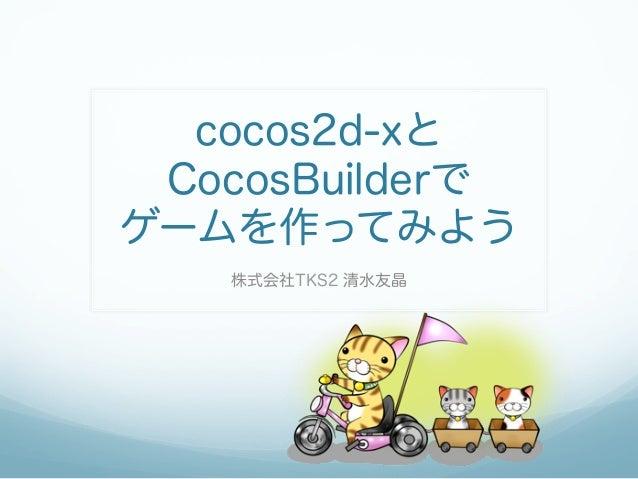 cocos2d-xと CocosBuilderでゲームを作ってみよう   株式会社TKS2 清水友晶