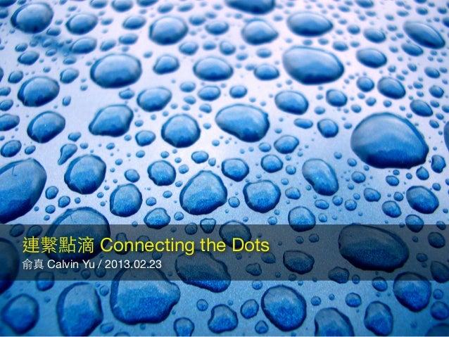 俞真 Calvin Yu / 2013.02.23連繫點滴 Connecting the Dots