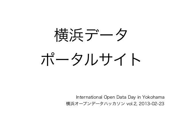 横浜データポータルサイト   International Open Data Day in Yokohama 横浜オープンデータハッカソン vol.2, 2013-02-23
