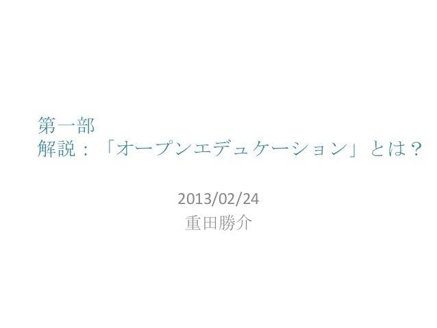 第一部解説:「オープンエデュケーション」とは?       2013/02/24        重田勝介