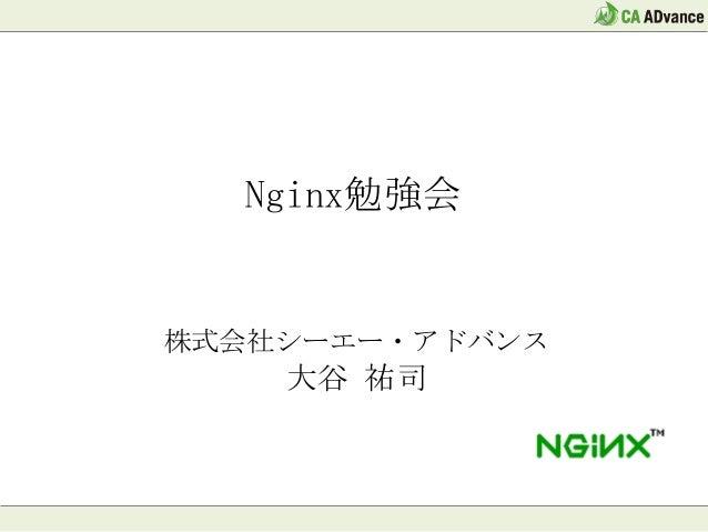 Nginx勉強会株式会社シーエー・アドバンス    大谷 祐司