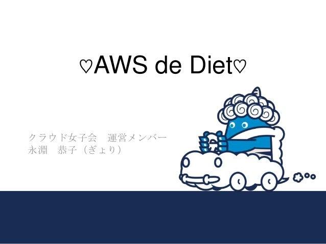 ♡AWS de Diet♡クラウド女子会 運営メンバー永淵 恭子(ぎょり)