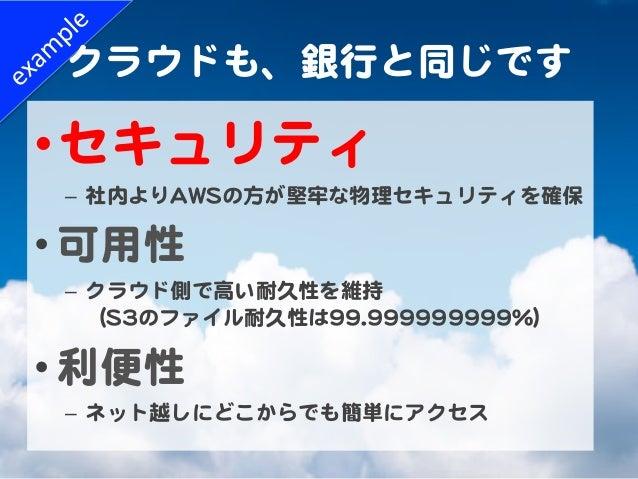 〜クラウドをやって分かったこと〜  11.. 調達モデルの変化    •   小さいチーム    •   作らない技術の追求  22.. 日本のクラウドとAAWWSSとの違い    •   システム思考  vs 一点豪華主義  33....