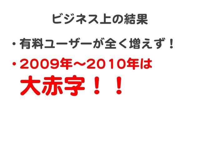 予測不能  •リーマンショック  •震災・原発事故  •AAKKBBから前田敦子に  続いて板野友美�まで  引退!?