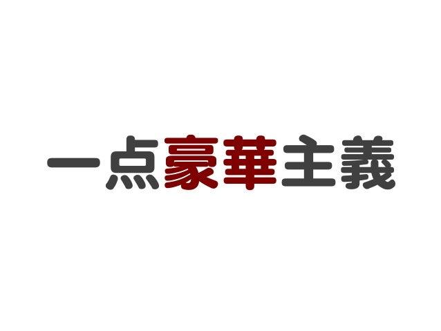 日本では  • 実は技術としては確立していた  • でも、実地で戦闘員がはずしてた  • レーダーがあっても、通信網と     接続されていなかったので無意味